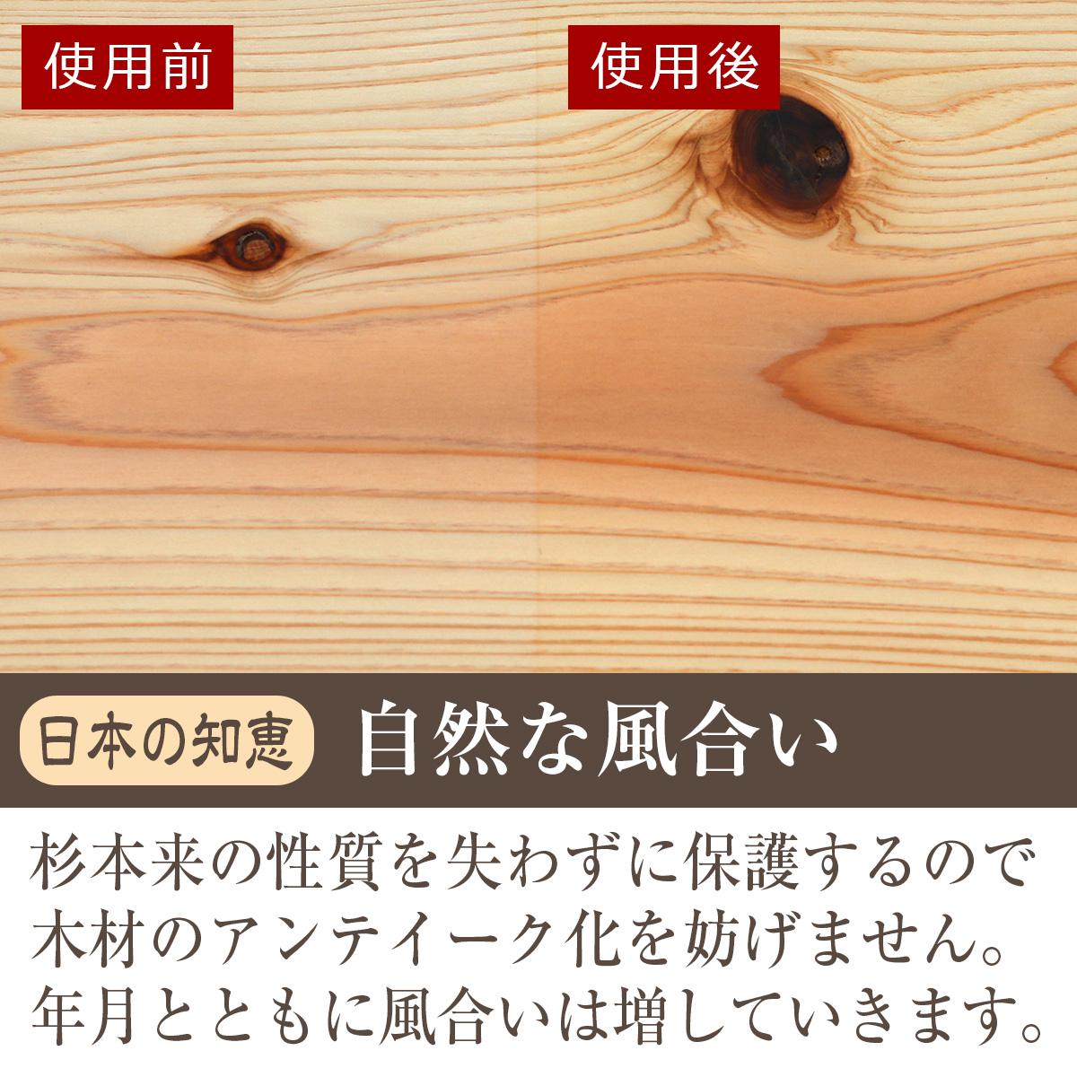 日本の知恵・自然な風合い 杉本来の性質を失わずに保護するので木材のアンティーク化を妨げません。年月とともに風合いは増していきます