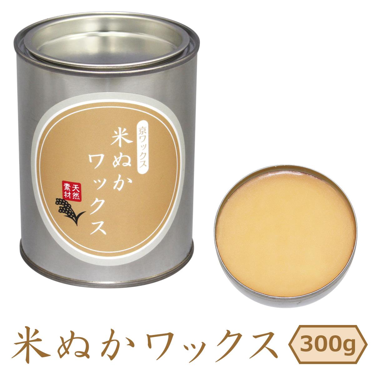 米ぬかワックス300グラム