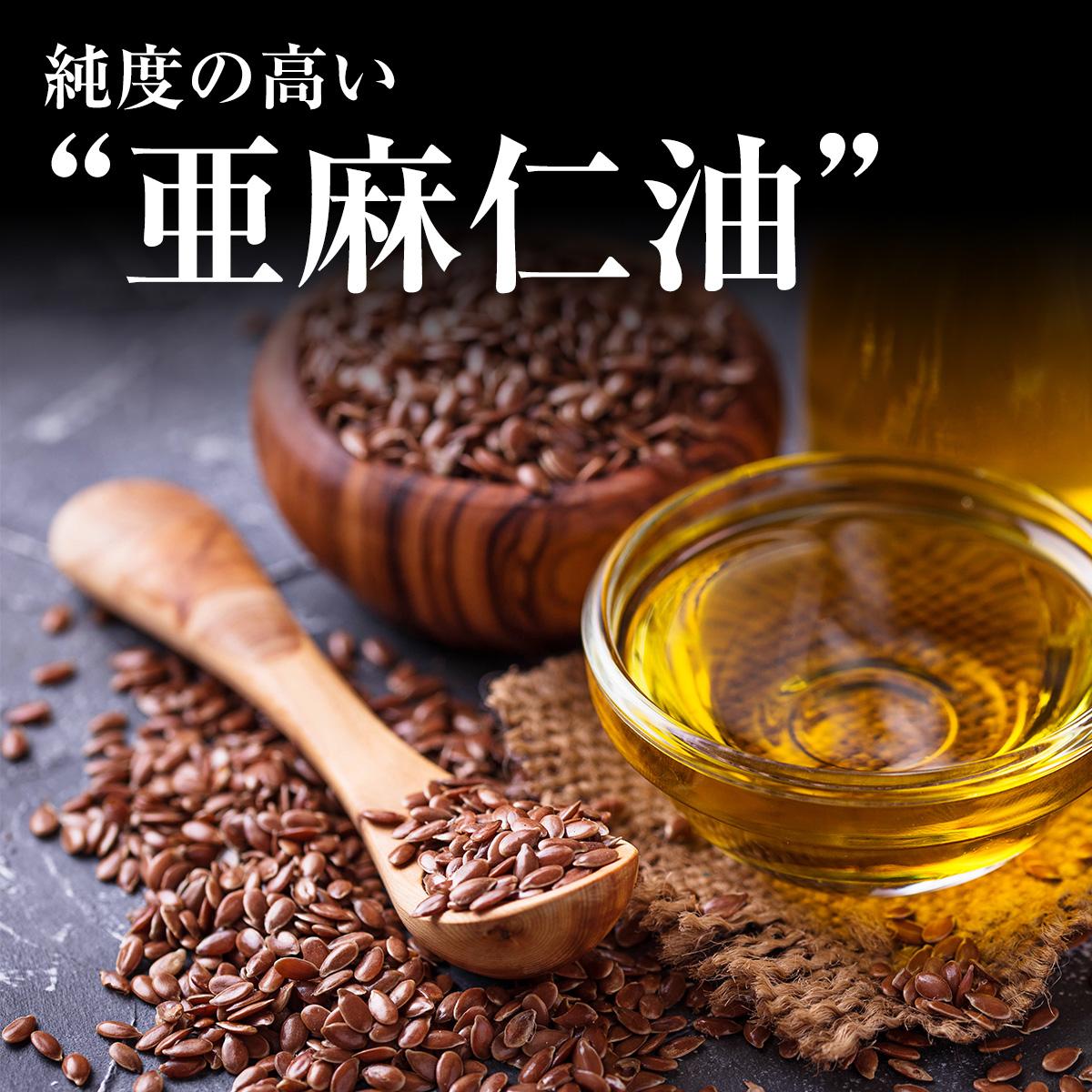 純度の高い亜麻仁油