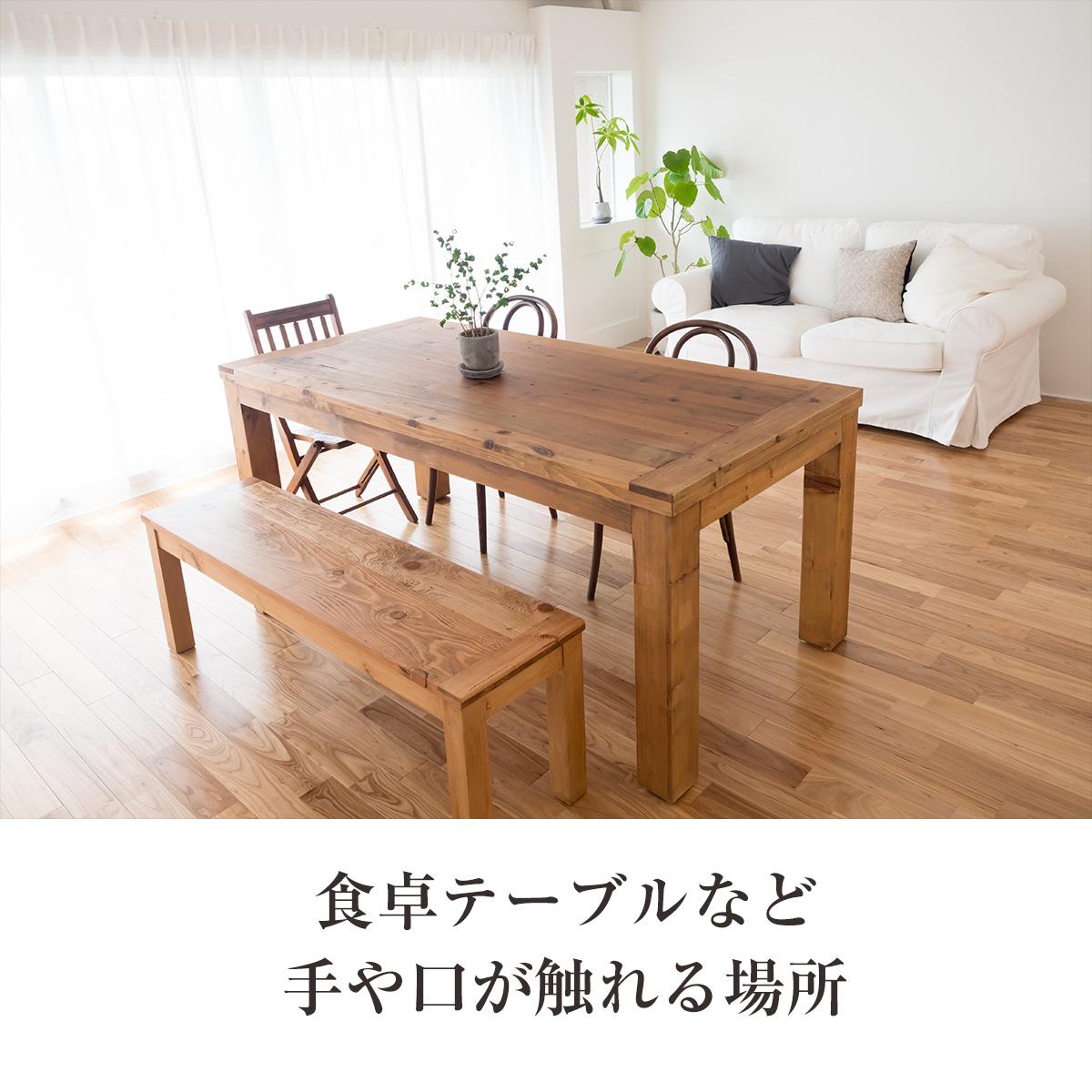 食卓テーブルなど手や口が触れる場所