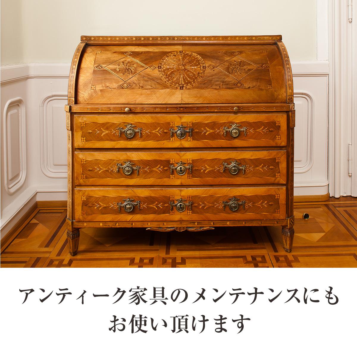 アンティーク家具のメンテナンスにもお使い頂けます