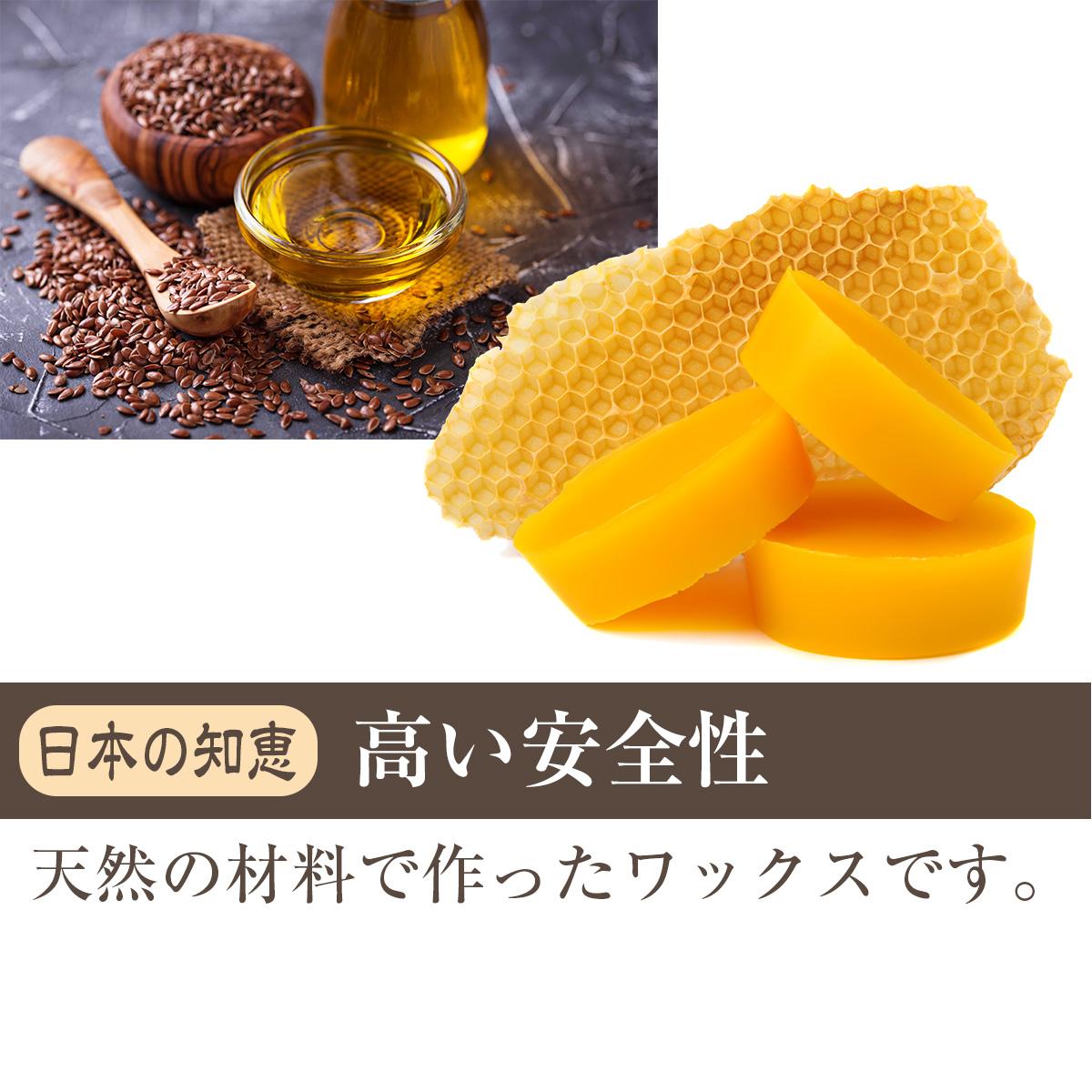 日本の知恵・高い安全性 天然の材料で作ったワックスです