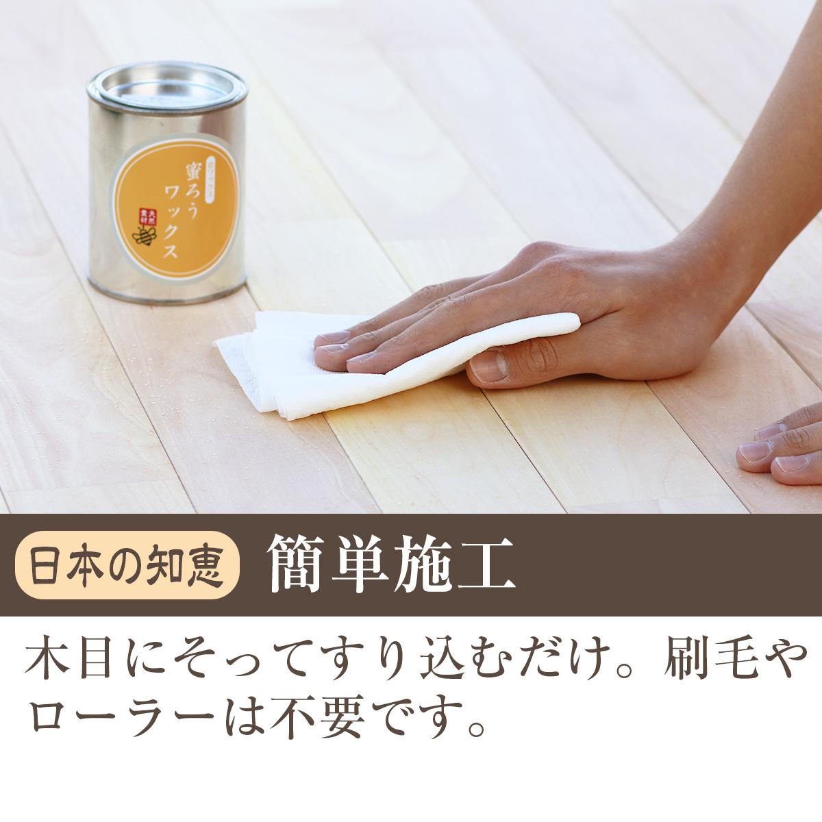 日本の知恵・簡単施工 木目に沿ってすり込むだけ。刷毛やローラーは不要です