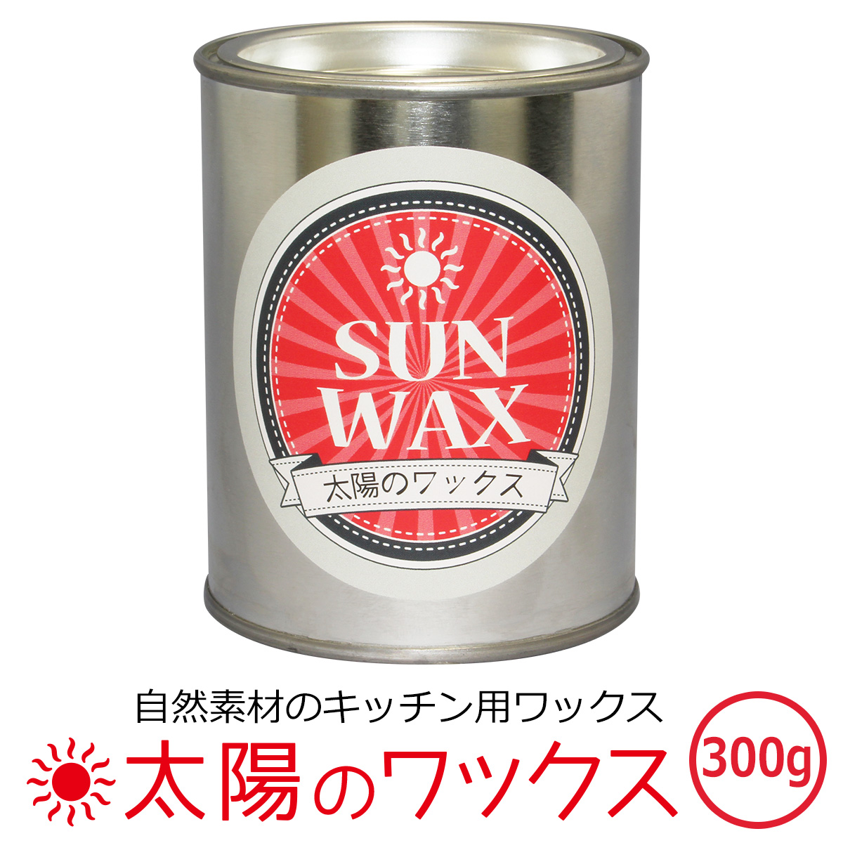 太陽のワックス300g