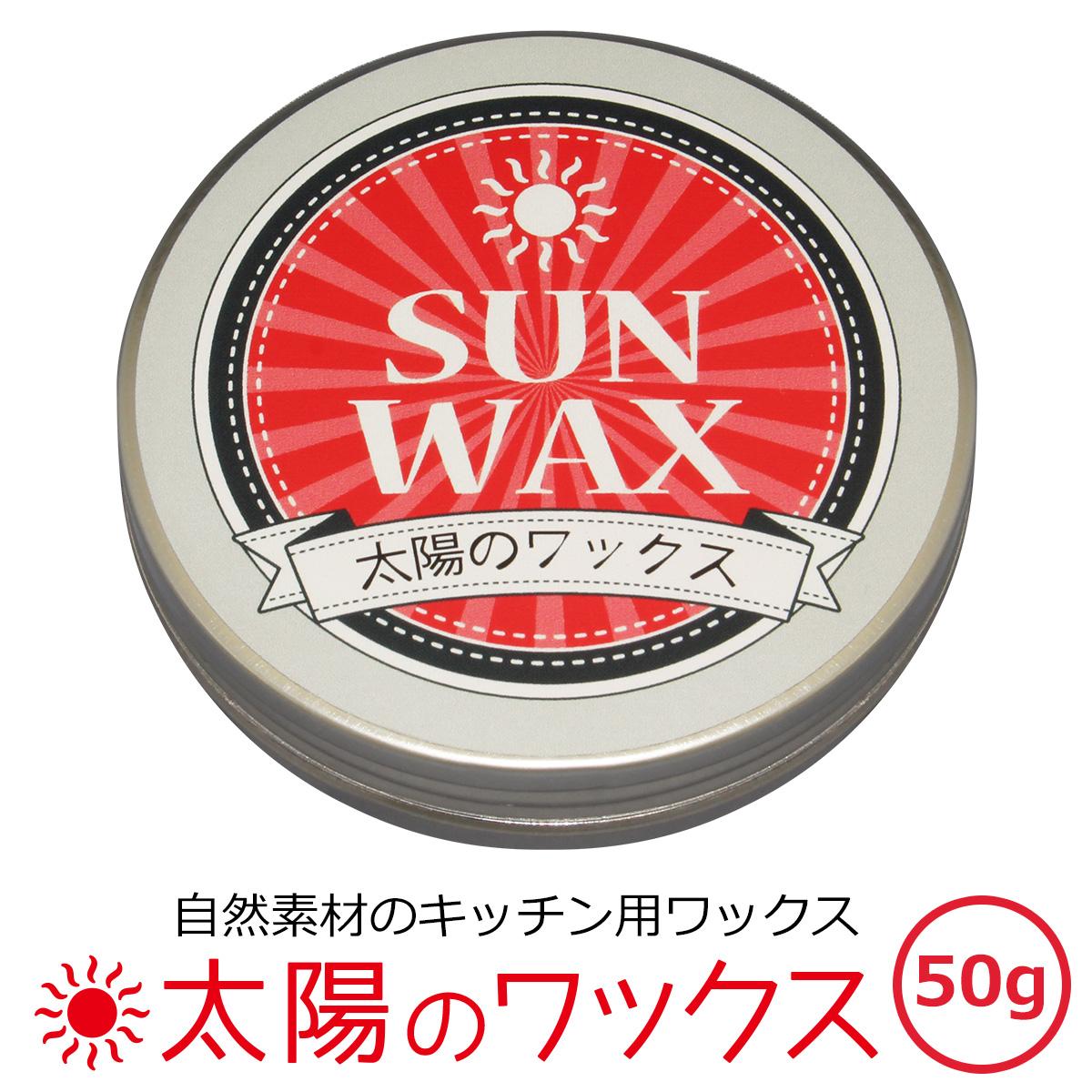 太陽のワックス50g