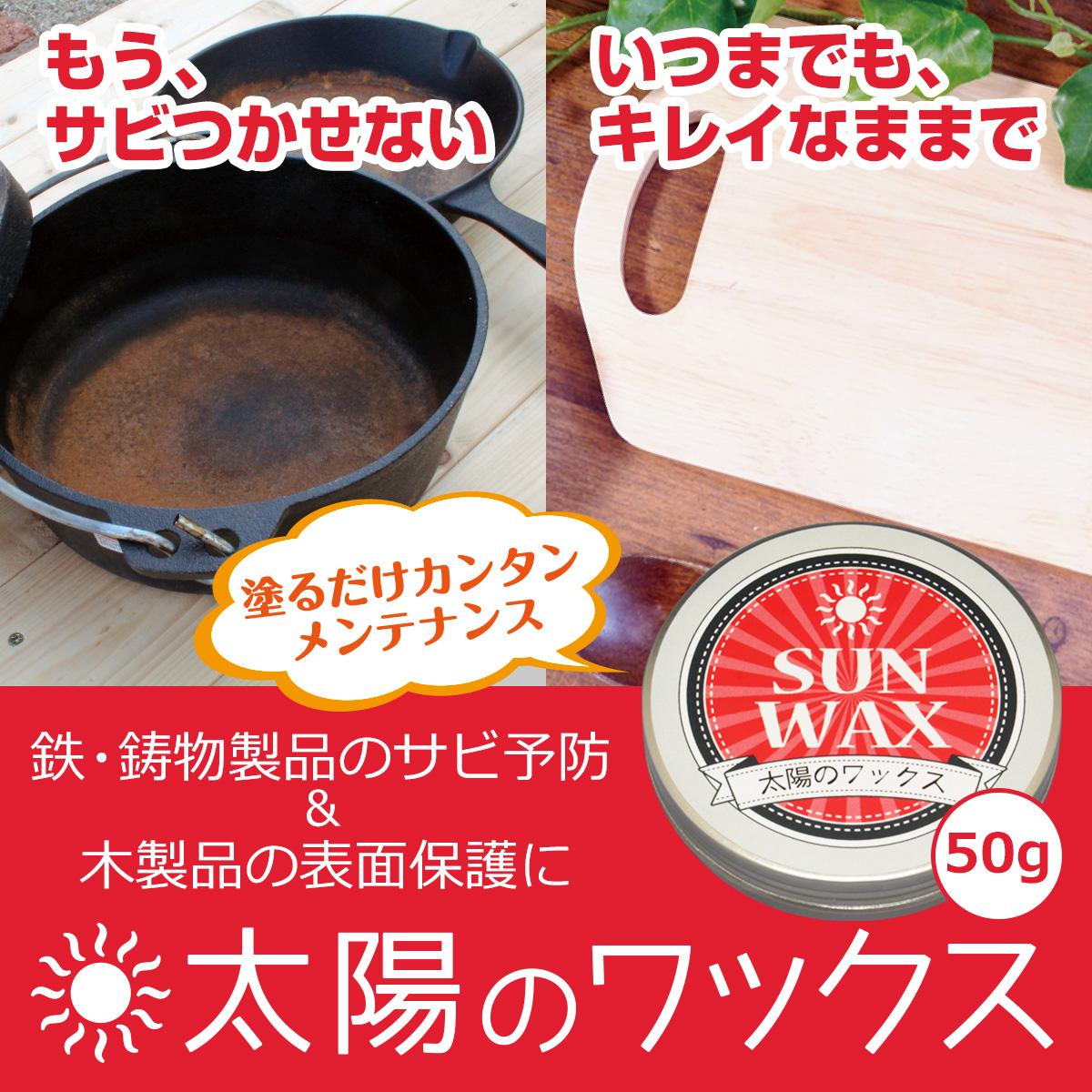 もうサビつかせない いつまでもキレイなままで 塗るだけ簡単メンテナンス 鉄・鋳物製品のサビ予防&木製品の表面保護に 太陽のワックス