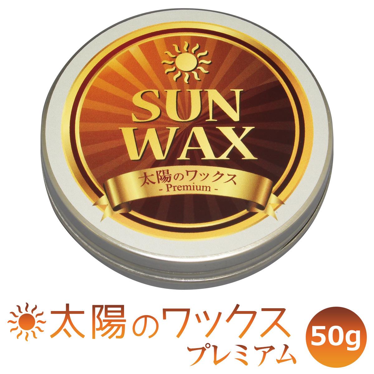 太陽のワックス プレミアム 50g