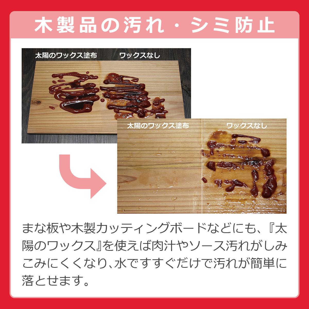 木製品の汚れ・シミ防止