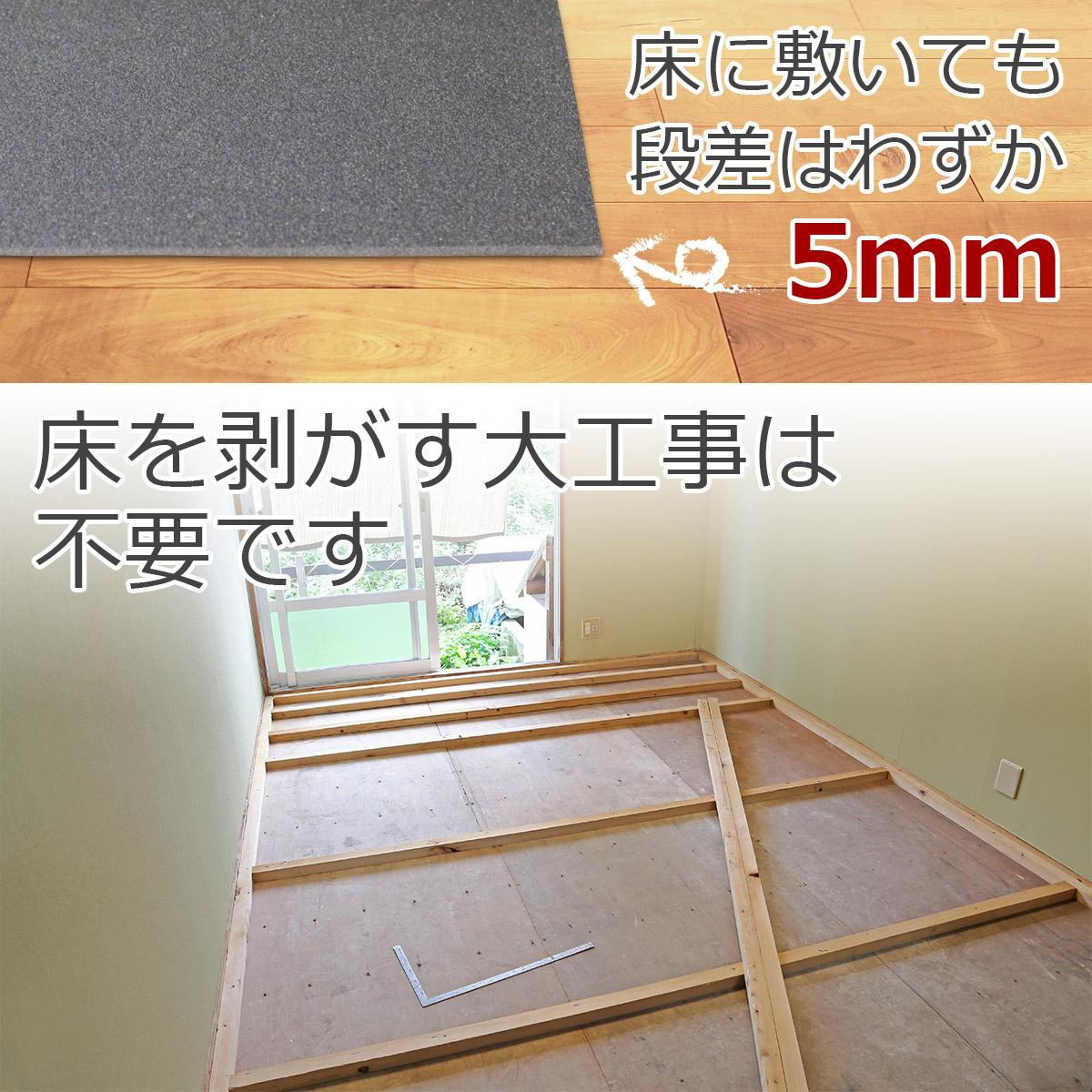 床に敷いても段差はわずか5ミリ 床を剥がす大工事は不要です