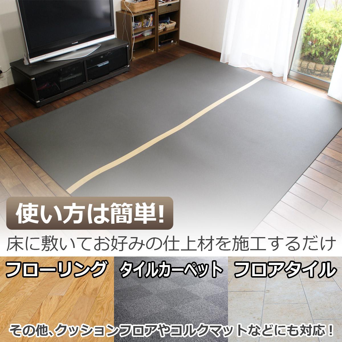 使い方は簡単!床に敷いてお好みの仕上げ材を施工するだけ フローリング、タイルカーペット、フロアタイル その他、クッションフロアやコルクマットなどにも対応