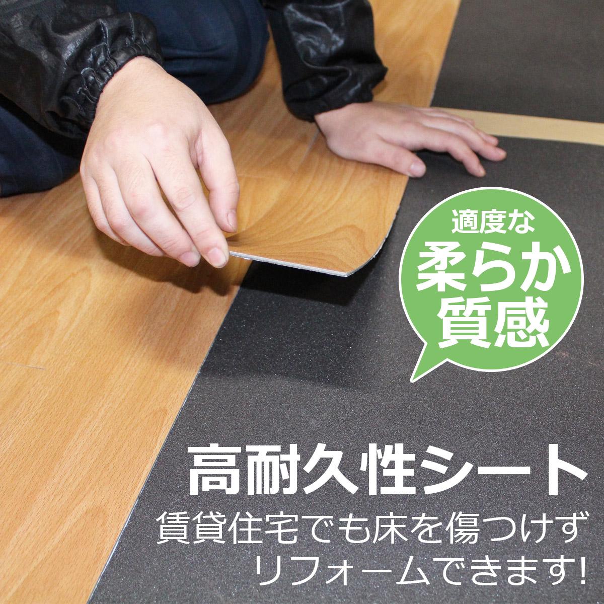 高耐久性シート 賃貸住宅でも床を傷つけずリフォームできます 適度な柔らか質感