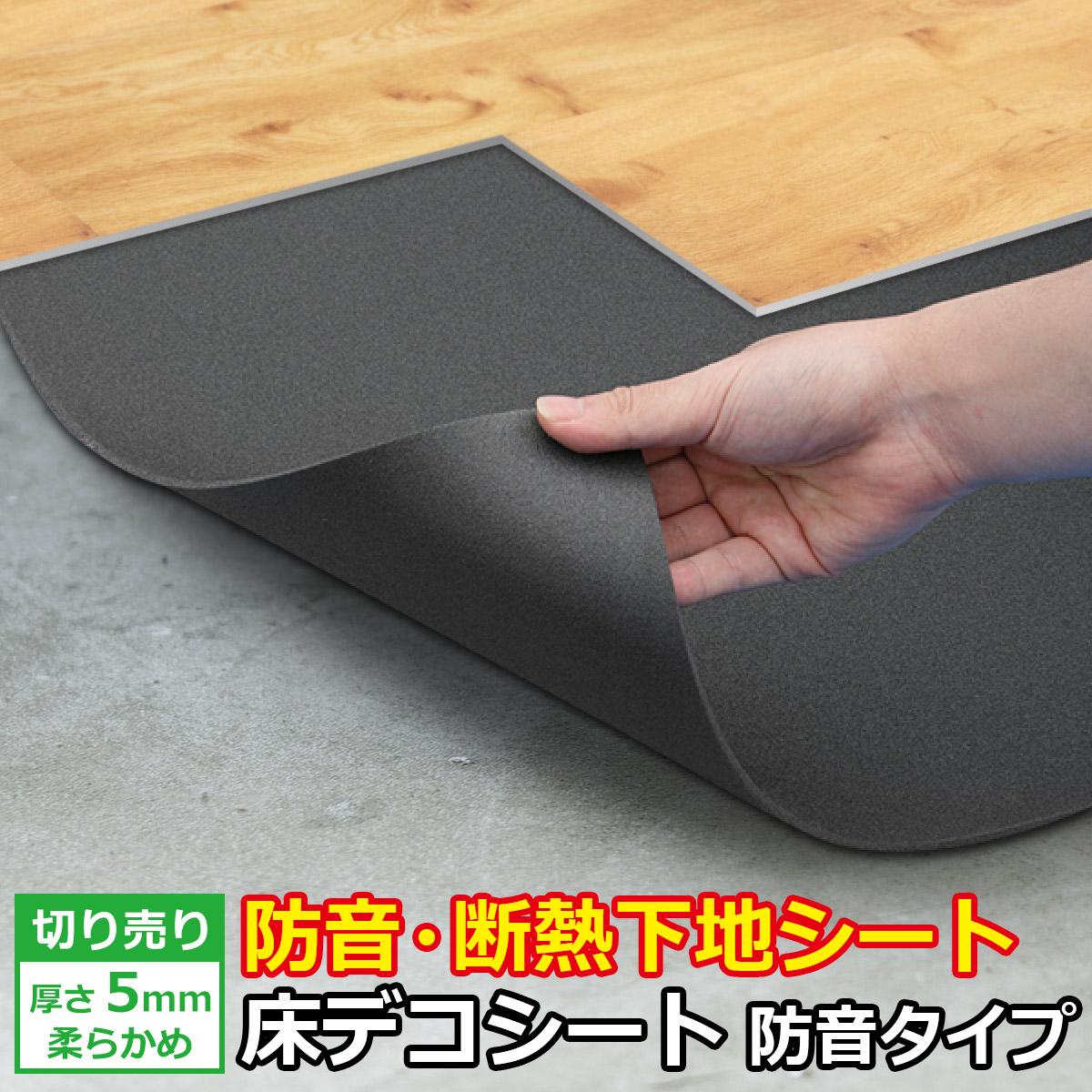断熱下地シート 床デコシート 防音タイプ 厚さ5ミリ 柔らかめ 切り売り