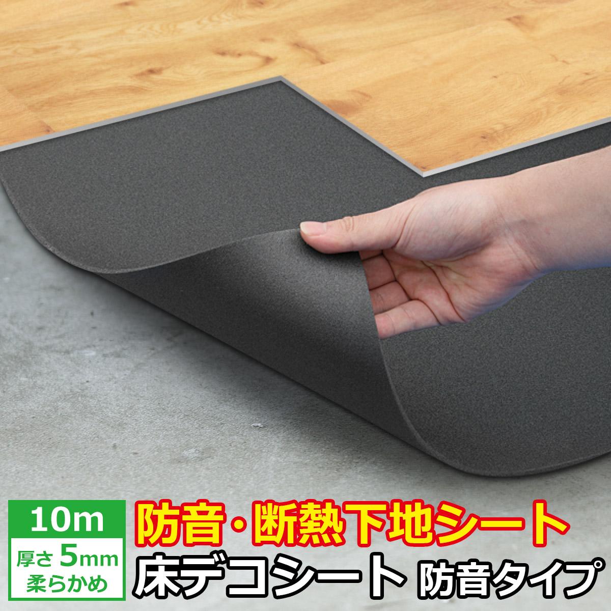 断熱下地シート 床デコシート 防音タイプ 厚さ5ミリ やわらかめ 10メートル