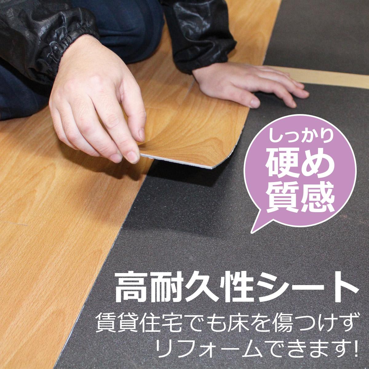 高耐久性シート 賃貸住宅でも床を傷つけずリフォームできます!しっかり硬め質感