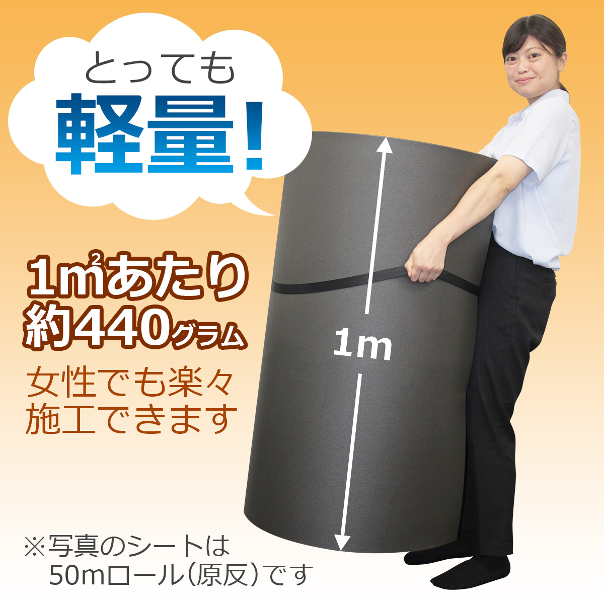 とっても軽量!1平方メートルあたり約440グラム 女性でも楽々施工できます