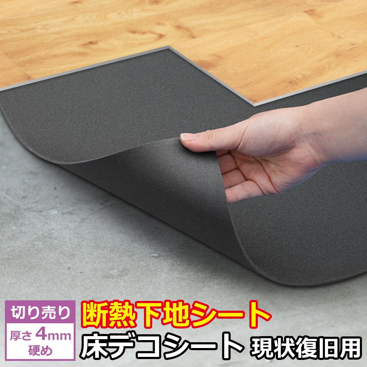 断熱下地シート 床デコシート 現状復旧用 厚さ4ミリ 硬め 切り売り