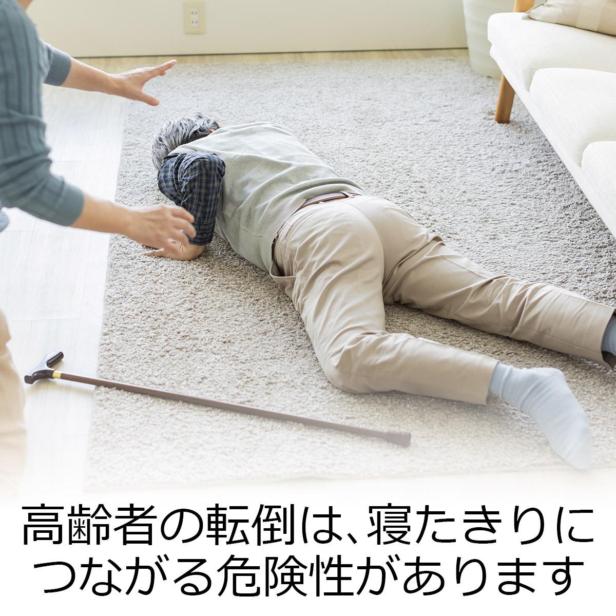 高齢者の転倒は、寝たきりにつながる危険性があります