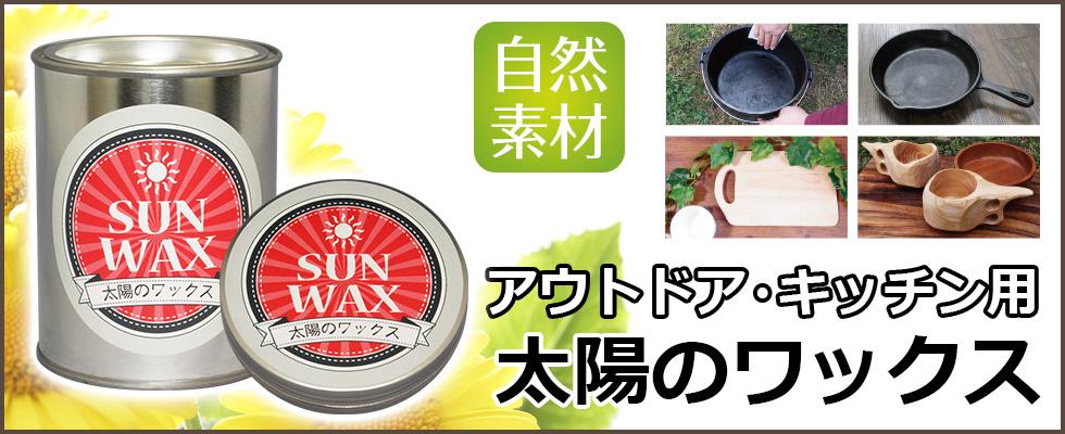 もう錆びつかせない!安心・安全の自然派ワックス「太陽のワックス」 アウトドアシーンやキッチン用品のメンテナンスに自信を持ってオススメします