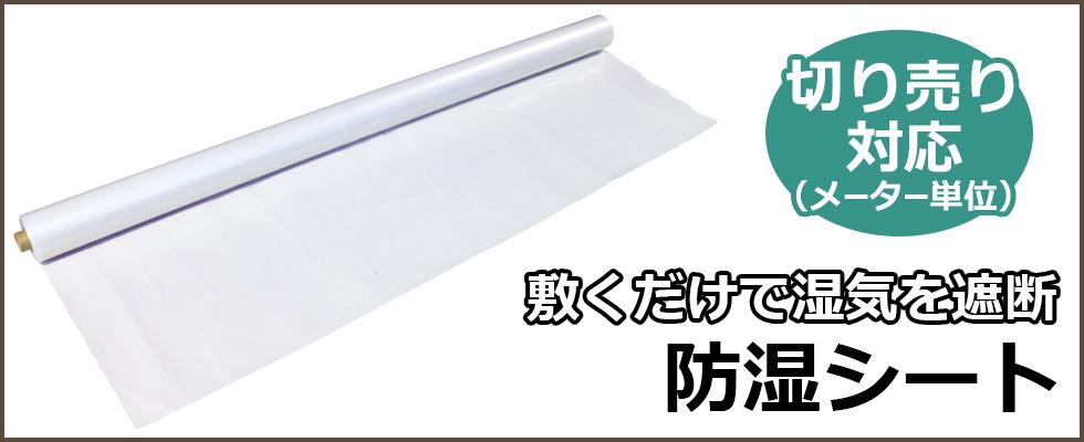 床下からの湿気が気になる時にオススメ 床下に敷くだけで湿気を遮断し、結露やカビを防止する強力防湿シート