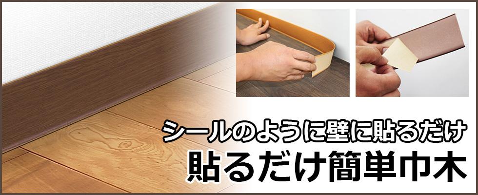 シールのように壁に貼るだけ 貼るだけ簡単巾木