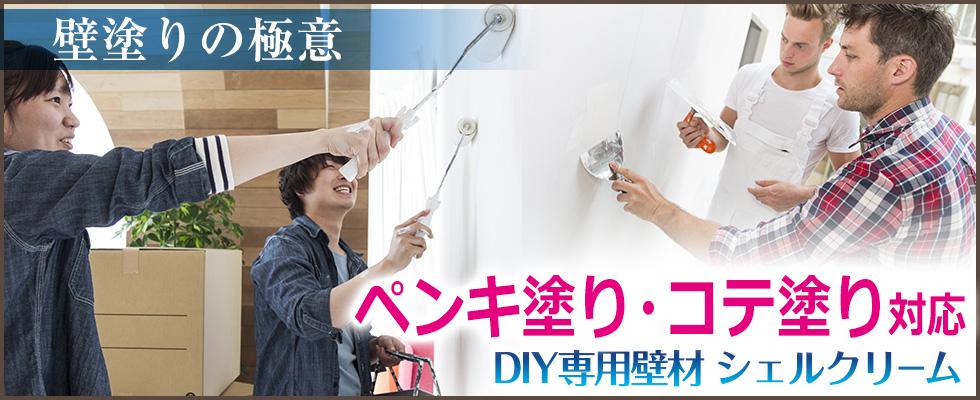 DIY専用壁材 貝殻漆喰塗料 シェルクリーム