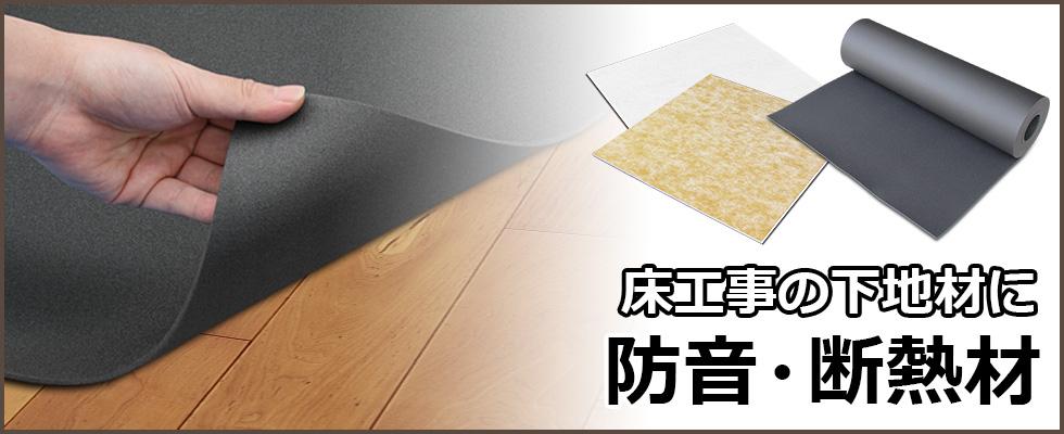 床の底冷えや、階下への音漏れが気になる方へ 高性能な防音・断熱効果のある床用下地シートを各種取り揃えています