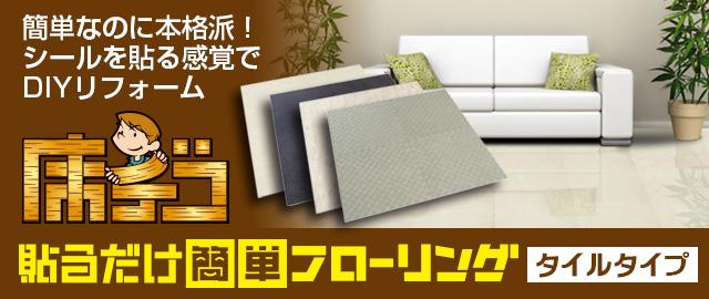 簡単なのに本格派!シールを貼る感覚でDIYリフォーム 貼るだけ簡単フローリング 床デコ タイルタイプ