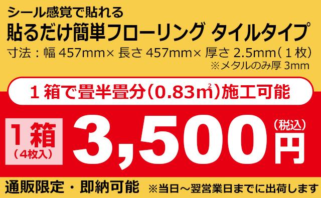 1箱で畳半畳分施工可能 4枚入り3500円 通販限定 即納可能