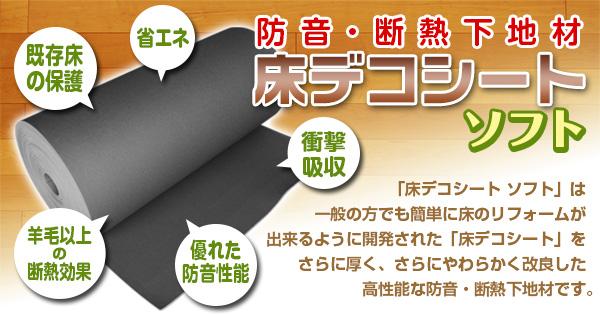 「床デコシート・ソフト」は一般の方でも簡単に床のリフォームが出来るように開発された「床デコシート」をさらに厚く、さらにやわらかく改良した高性能な防音・断熱下地材です。