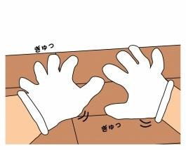 床材をしっかり貼り付ける