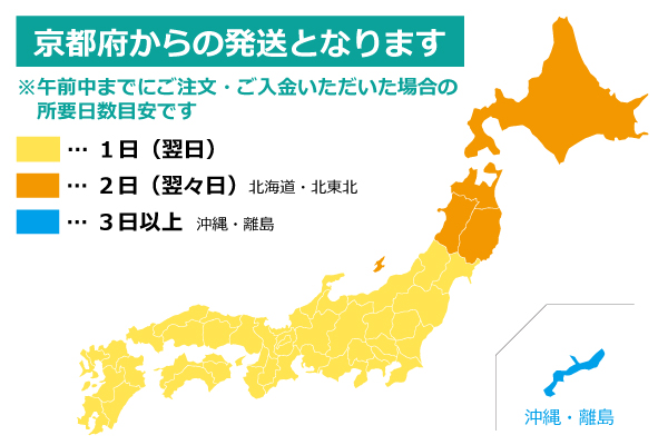 商品は京都府からの発送となります。午前中までにご注文・ご入金いただいた場合の所要日数目安です。北海道・北東北は2日、沖縄・離島は3日以上、その他地域は翌日の到着となります(あくまで目安です)