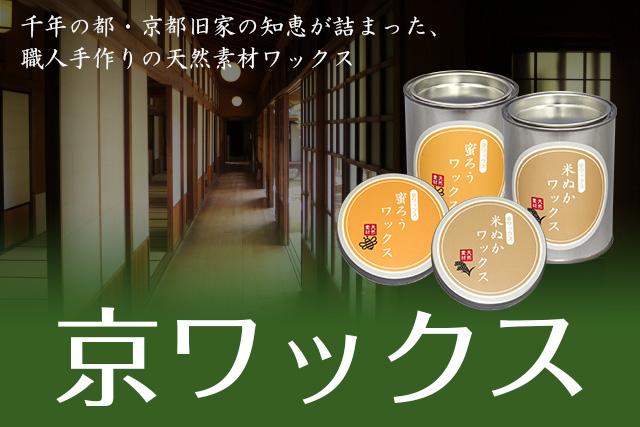 千年の都・京都旧家の知恵が詰まった、職人手作りの天然素材ワックス