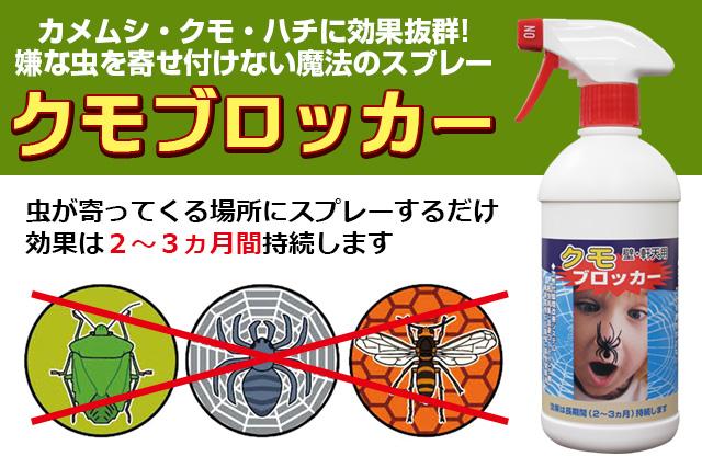 カメムシ・クモ・ハチに効果抜群!嫌な虫を寄せ付けない魔法のスプレー クモブロッカー