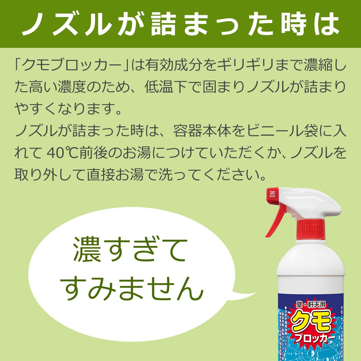 ノズルが詰まった時は、容器本体をビニール袋に入れて40℃前後のお湯につけていただくか、ノズルを取り外して直接お湯で洗ってください