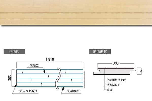 リフォーム上貼り・二重床用フローリング バニラ図面