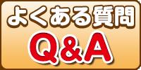ベテラン店長がお答えする、よくある質問Q&A