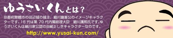 ゆうさいくんは京都府舞鶴市の田辺城の城主、細川幽斎公のイメージキャラクターです