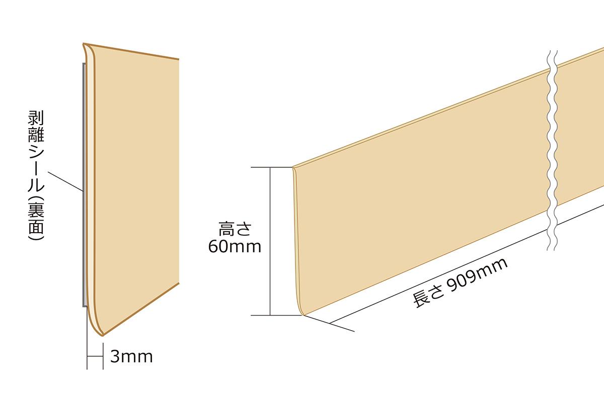 ソフト巾木 図面