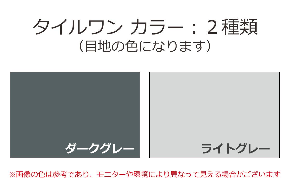 タイルワン カラー 2種類(目地の色) ダークグレー・ライトグレー