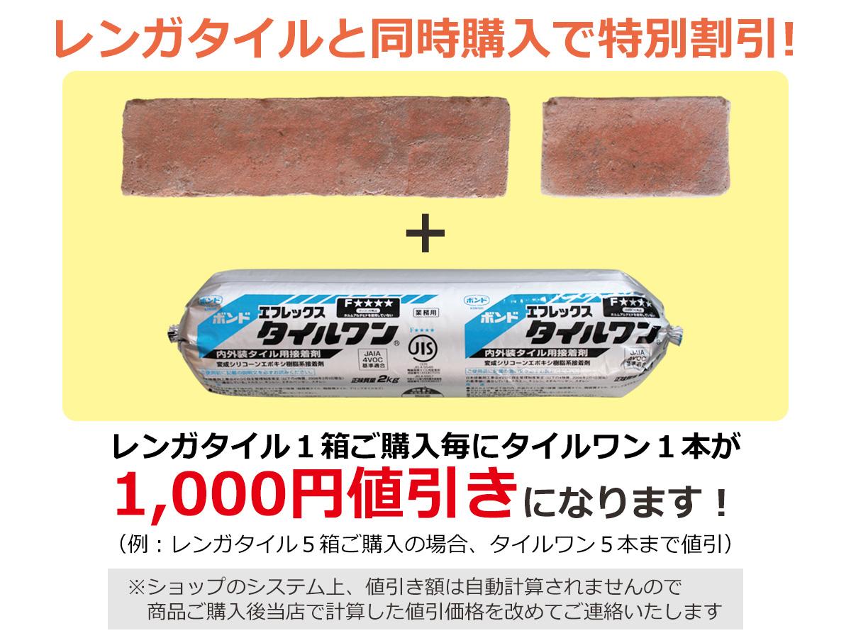 レンガタイルと同時購入で特別割引 レンガタイル1箱ご購入毎にタイルワン1本が1000円値引きになります