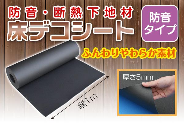 防音・断熱下地材 床デコシート 防音タイプ ふんわりやわらか素材 幅1メートル 厚さ5ミリ