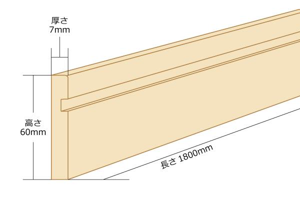 クラッシック色の巾木厚さ7mm長さ1800mm図面