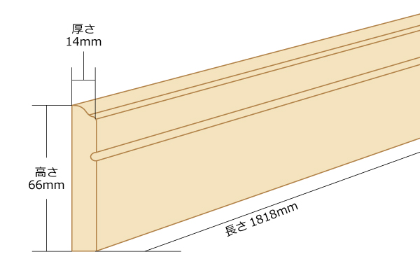 10本セットアウトレット無垢巾木の栗(厚14mm×高さ66mm×長さ1818mm)図面