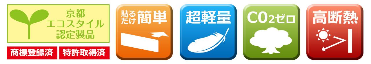 京都エコスタイル認定製品 商品登録済 特許取得済 貼るだけ簡単 超軽量 CO2ゼロ 高断熱
