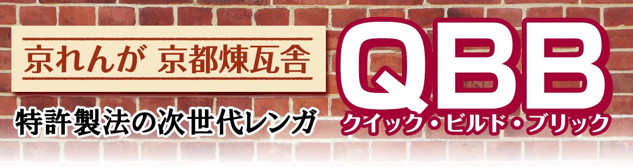 京れんが 京都煉瓦舎 特許製法の次世代レンガ QBB(クイック・ビルド・ブリック)