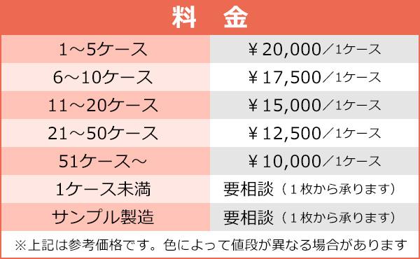 オーダーメイド料金表