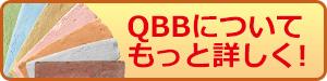 バナークリックでQBB詳細ページへ移動します