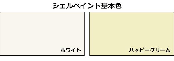 シェルペイント基本色 ホワイト、ハッピークリーム