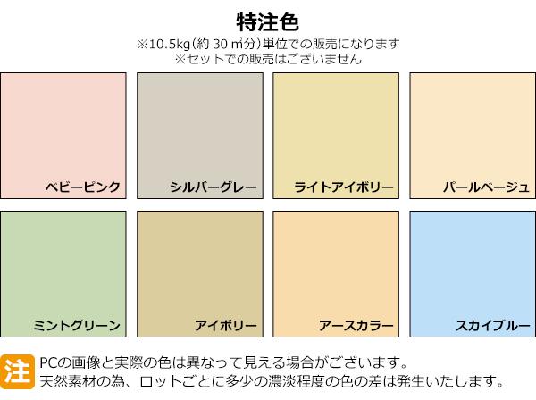 シェルペイント特注色は全8色、ベビーピンク、シルバーグレー、ライトアイボリー、アイボリー、パールベージュ、ミントグリーン、アースカラー、スカイブルーの色があります。