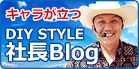 キャラが立つDIY STYLE社長ブログ